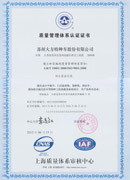 The Quality Management System Certificate(In Chinese)