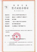 DCY900 Type Test Certificate