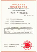DCY900 Manufacturing License